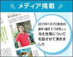 2015年1月7日発売のan•an 1/14g号にて冷え性等についてを話させて頂きました